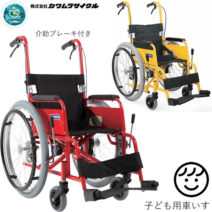 車椅子(車いす) 子供用車いす 自走兼介助用 【カワムラサイクル】 【KAC-NB32】