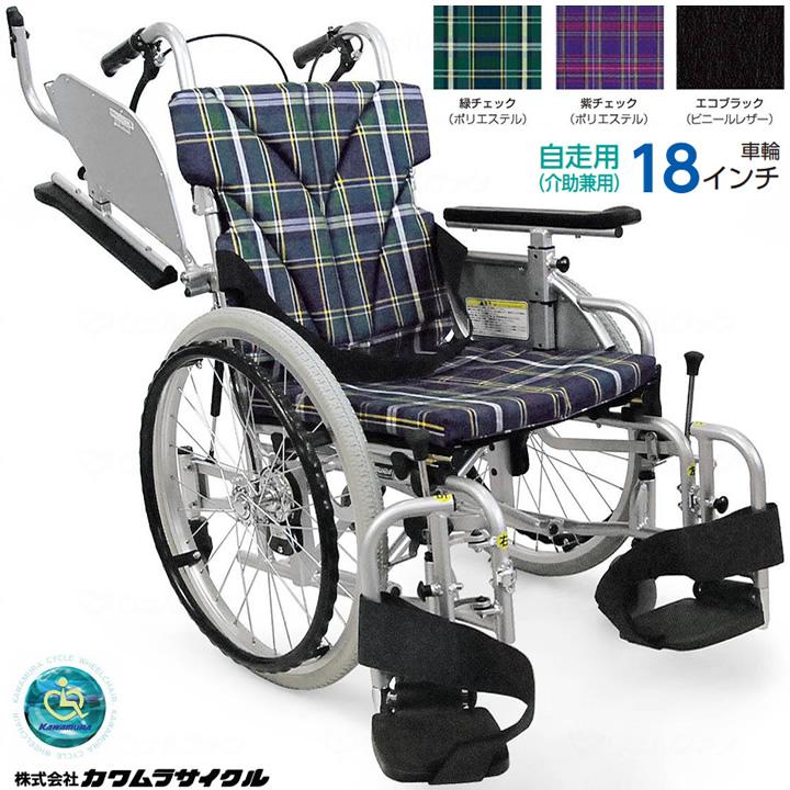 車椅子(車いす) こまわりくん 自走兼介助用 【カワムラサイクル】 【KAK18-40B-LO】 【敬老の日】 【プレゼント】