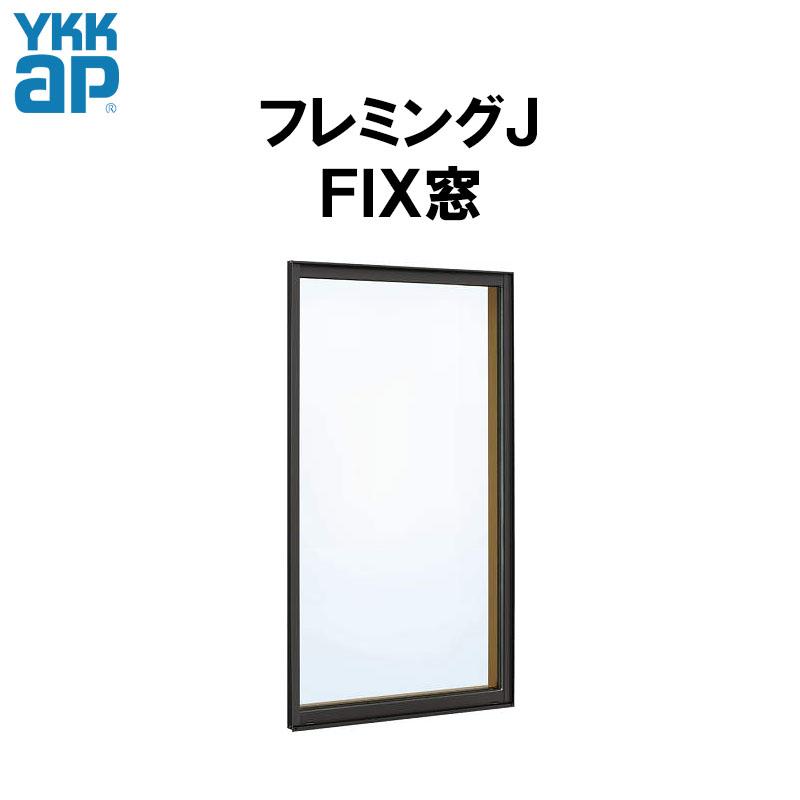 アルミサッシ 送料0円 プレゼント フレミングJ FIX窓 窓タイプ 07411