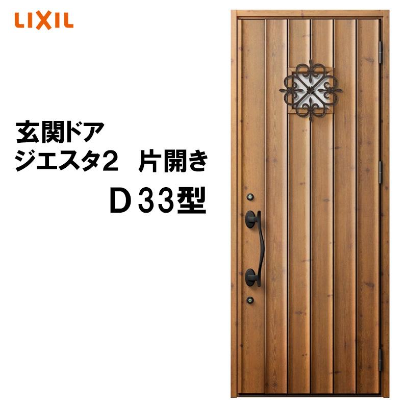 玄関ドアは家の顔 デザイン性にも優れ高級感溢れる 玄関ドア ジエスタ2 K2 格安 価格でご提供いたします K4仕様 D33型 片開き DIY TOSTEM アルミサッシ 商品 リフォーム 窓 トステム LIXIL