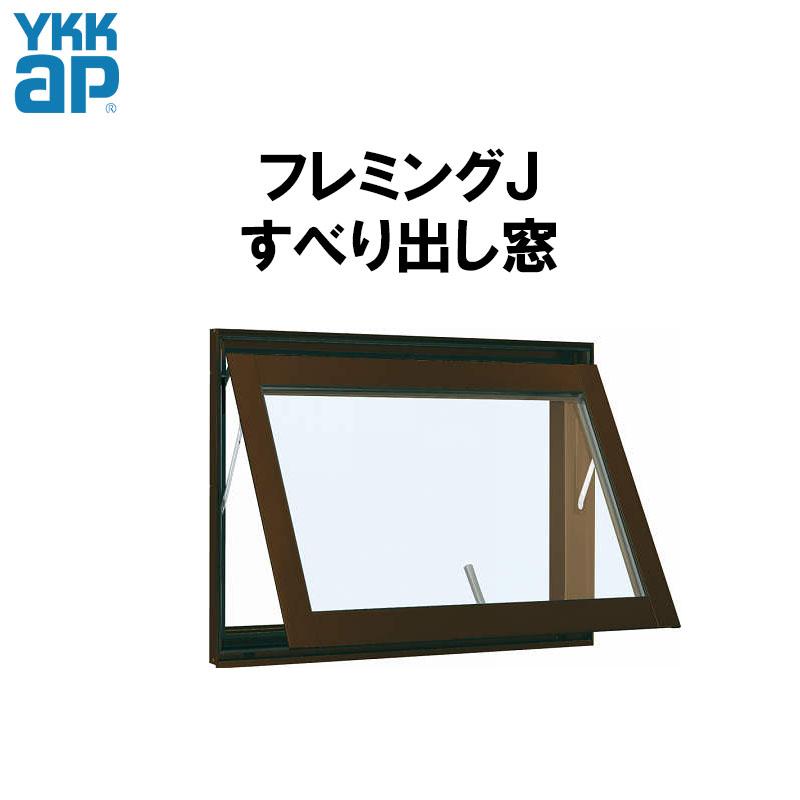 アルミサッシ窓の定番と言えばこの窓 すべり出し窓 06005 w640mm×h570mm ※アウトレット品 YKKAP アルミサッシ 複層ガラス 日本産 フレミングJ サッシ DIY リフォーム 窓