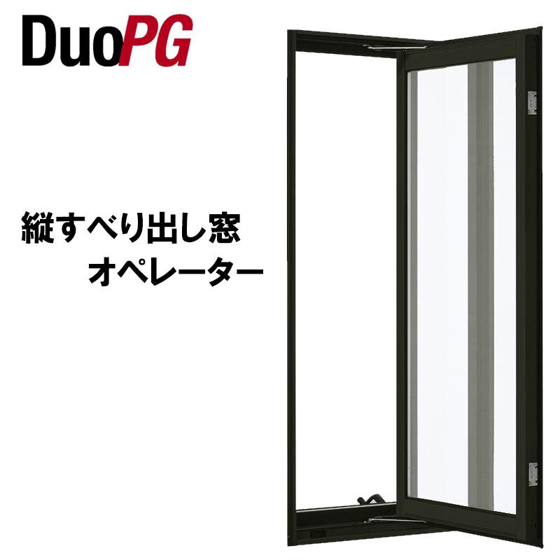 """窓としての存在をシンプルに追い求めた""""デュオPG"""" 即日出荷 アルミサッシ デュオPG 予約販売 03607 縦すべり出し窓オペレータータイプ"""
