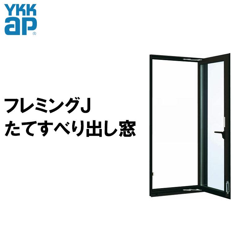 アルミサッシ窓の定番と言えばこの窓 縦すべり出し窓 02609 w300mm×h970mm アルミサッシ フレミングJ ペアガラス YKKap DIY リフォーム ご予約品 窓 限定Special Price