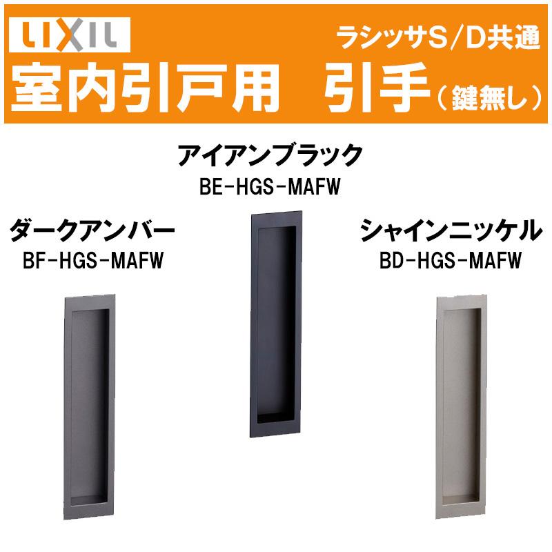 室内建具の把手部分のみの交換に 室内引戸用引手 特売 BE-HGS-MAFW BD-HGS-MAFW 激安 激安特価 送料無料 BF-HGS-MAFW 室内ドア リフォーム DIY ラシッサS ラシッサD