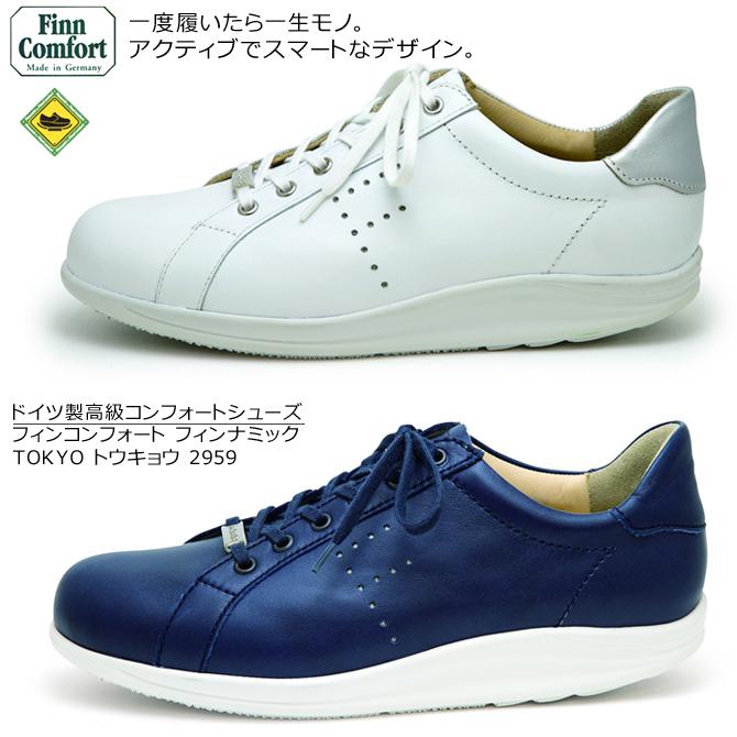 フィンコンフォート 送料無料 FINNAMIC TOKYO トウキョウ 東京 2959 finn comfort フィンナミック   ホワイト ブラック ネイビー <Br> スニーカー 外反母趾 足のトラブル 偏平足 ドイツ靴 高級靴 レースアップ 靴紐