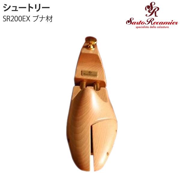 送料無料 サルトレカミエ シュートリー SR200EX Sarto Recamier SR200EX 24.0cm-30.0cm シューツリー バネ式 ブナ材 スタンダードタイプ シューケア 靴の手入れ 靴のハンガー 靴の保管 z20z