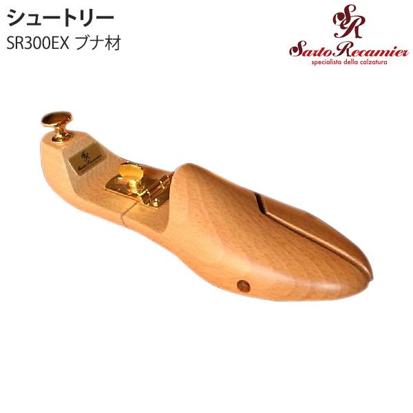 送料無料 サルトレカミエ シュートリー SR300EX Sarto Recamier SR300EX 24.0cm-30.0cm シューツリー ネジ式 ブナ材 スタンダードタイプ シューケア 靴の手入れ 靴のハンガー 靴の保管 z20z