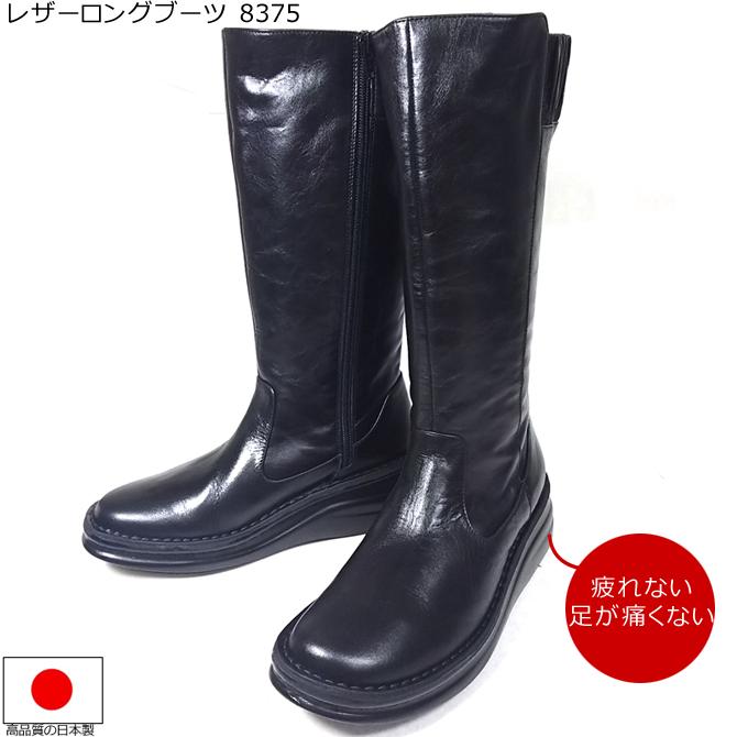 送料無料 プッツ put's コンフォートを兼ねたカジュアルシューズ レディース ロングブーツ 8375 ブラック 3E-4E相当 23.0-24.0cm  【e-boots】