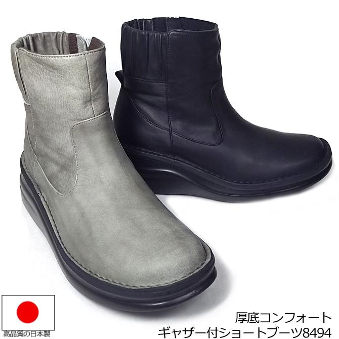 送料無料 コンフォートを兼ねたカジュアルシューズ レディース ショートブーツ A-OK エーオーケー 8494 ブラック ハイカット 22.5-24.5cm 4E相当 日本製 【e-boots】
