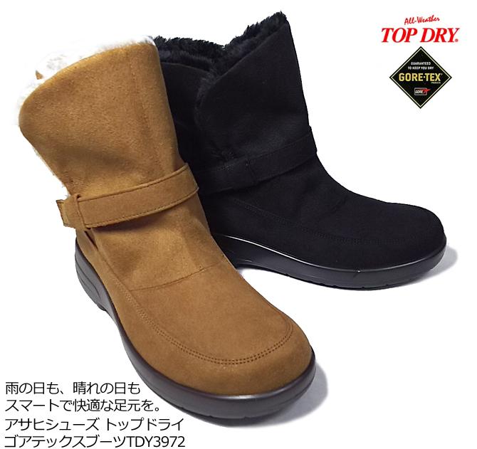 完全防水 トップドライ ボアブーツ TOPTDY392 2WAYブーツ レインブーツ TDY3972 22.0cm-25.0cm 3E レディース・ショート丈・ゴアテックス・雨・雪【履きやすい靴・歩きやすい靴】 梅雨対策 【e-boots】