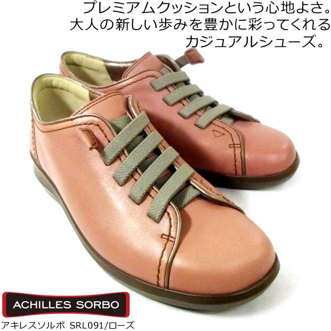 送料無料 アキレスソルボ SRL091 カジュアルシューズ ACHILLES SORBO SRL0910 ローズ 23.0cm-24.0cm 3E レディース フラットソール 疲れない靴 痛くない靴 衝撃吸収 圧力分散 母の日