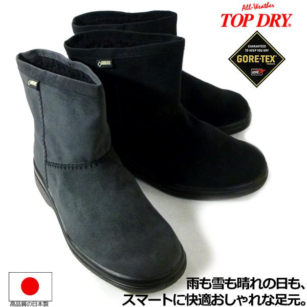 送料無料 トップドライ TDY3949 ボアショートブーツ 25.0cm-27.0cm 4E メンズ ゴアテックス GORE-TEX 完全防水 雨 雪 【e-boots】