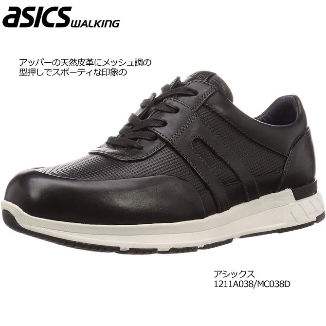 送料無料 アシックス ペダラ ウォーキングシューズ ASICS pedala MC038D 1211a038 24.0cm-27.0cm 3E ホワイト ディープオーシャン メンズ カジュアル walk5