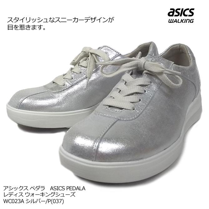 アシックス ペダラ ウォーキングシューズ WC023A PEDALA ASICS 1212A023 22.5-25.0cm 2E シルバー/P 日本製