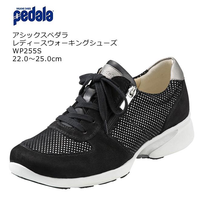アシックス ペダラ ウォーキングシューズ WP255S asics pedala 22.0-25.0cm レザー天然皮革 レディース スニーカー p10s