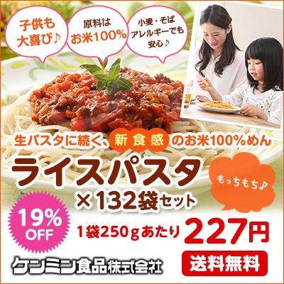 ライスパスタ132袋セット ケンミン 健民 ギフト プレゼント グルテンフリー アレルギー対策 めん スパゲッティ お米の麺
