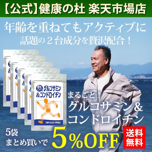 まるごと!グルコサミン&コンドロイチン【送料無料!】お得な5%OFFの5袋セット!!グルコサミン コンドロイチン