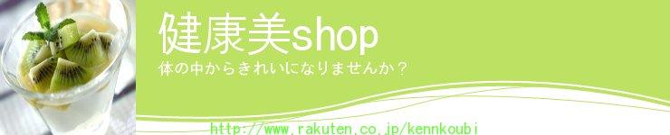 健康美shop:宅配専用商品なのでスーパー・コンビニでは買えません!