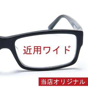 近近両用レンズ 近用ワイド ブルーライトカット 着後レビューで 送料無料 老眼鏡 紫外線99%以上カット 広範囲 見やすい 売店 日本製 ブルーライトカット付き +2.00 UVカット99%以上 +3.00 +2.50 当店オリジナル 左右一式 度数:+1.50