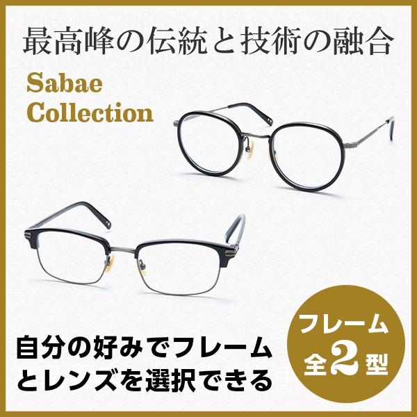 返品・返金保証 軽量・高品質な日本製眼鏡フレーム ベータチタン 鯖江製フレーム【ボストン・プレミアム / サー・モント(ブロー)】
