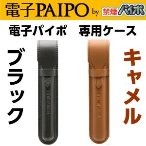 禁煙 電子たばこ マルマン プレゼント 専用ケース 大人気 電子パイポ