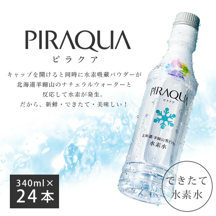 送料無料 【水素水】 PIRAQUA(ピラクア) 340ml×24本セットポイント20倍