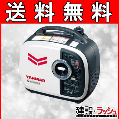 【ヤンマー】 ガソリン発電機 [G1600iS2] ヤンマー 発電機