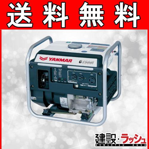 【ヤンマー】 ガソリン発電機 [G2500i2] ヤンマー 発電機