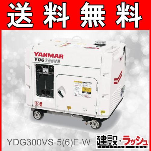 【ヤンマー】 ディーゼル発電機 [YDG300VS-W] ヤンマー 発電機