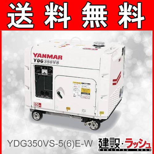 【ヤンマー】 ディーゼル発電機 [YDG350VS-W]