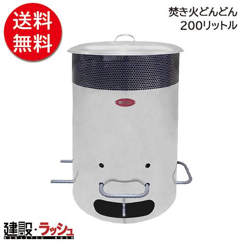 【モキ製作所】 焚き火どんどん 200L φ59x95cm [MP200]