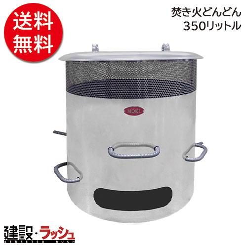 【モキ製作所】 焚き火どんどん 350L φ78x85cm [MP350]