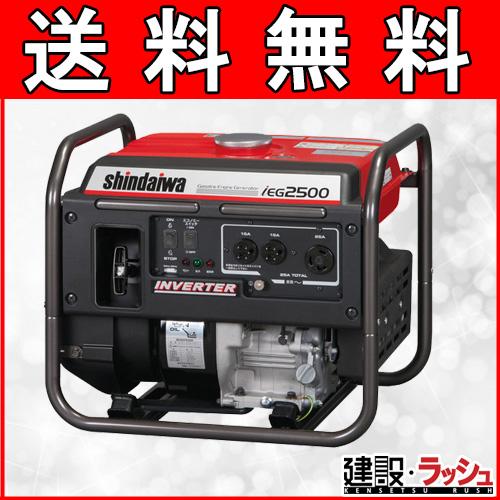 【新ダイワ やまびこ】インバーター発電機 [IEG2500]