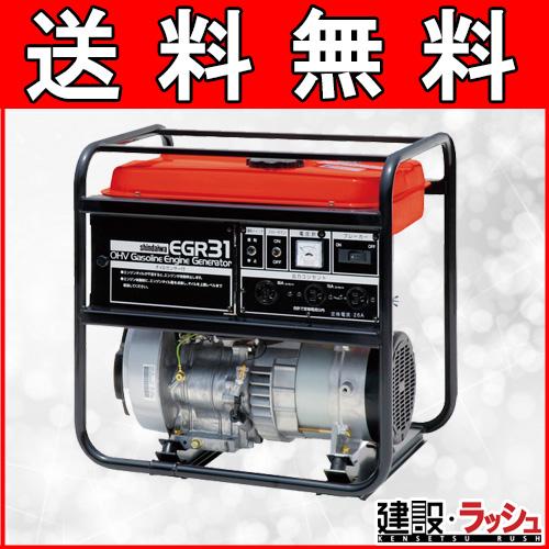 【新ダイワ やまびこ】 発電機 [EGR31-SA] 50Hz
