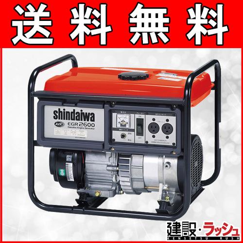【新ダイワ やまびこ】 発電機 [EGR2600-B] 60Hz