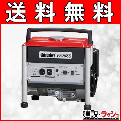【新ダイワ やまびこ】 発電機 [EGY900-A] 50Hz