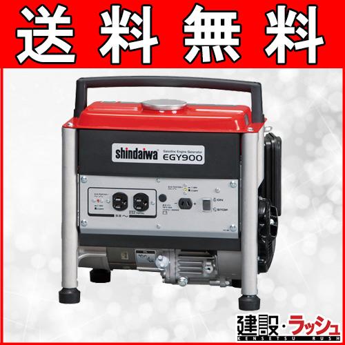 【新ダイワ やまびこ】 発電機 [EGY900-B] 60Hz