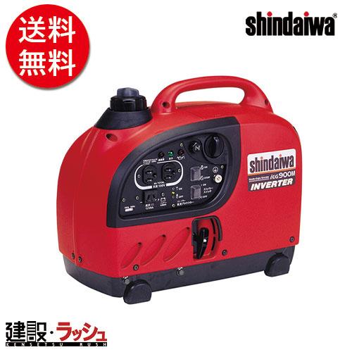 【新ダイワ やまびこ】インバーター発電機 [IEG900M-Y]