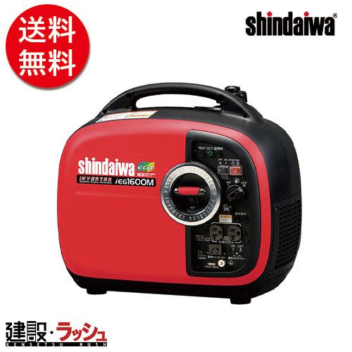 【新ダイワ やまびこ】インバーター発電機 [IEG1600M-Y]