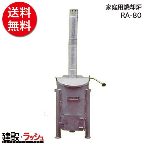 【ミツワ東海】家庭用焼却炉 [RA-80]