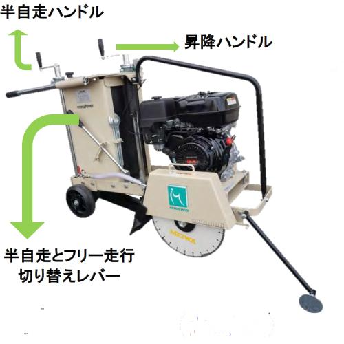 【明和製作所】ホンダコンクリートカッター 半自走 [HC140]