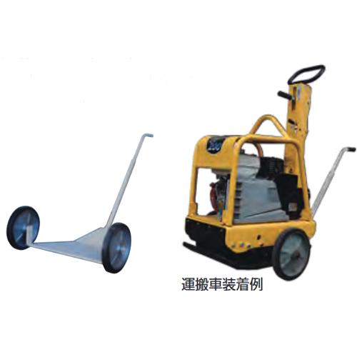 【明和製作所】ランマ/プレート用運搬車 [RP150H・RP200H・RP300(X)]用運搬車
