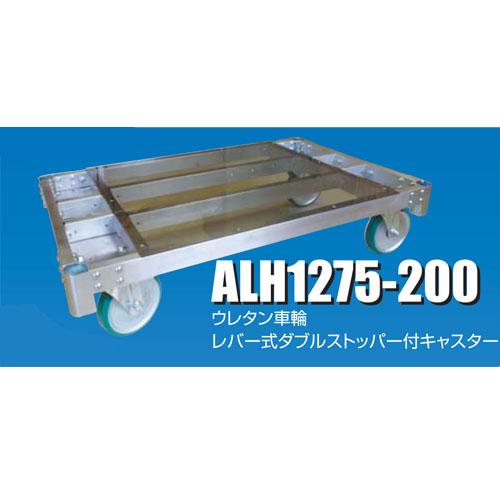 【(株)神戸車輌製作所】アルミ平床台車 [ALH1275-200] Φ200キャスター付き