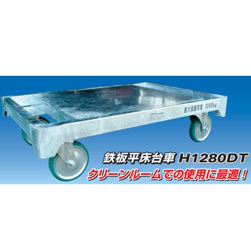 【(株)神戸車輌製作所】アルミ平床台車 [H1281DT] スチール天板タイプ
