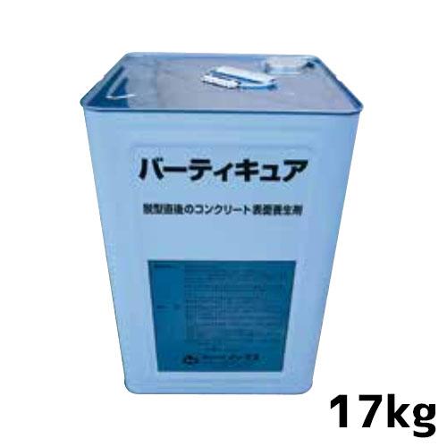 【(株)ノックス】バーティキュア [17kg]※個人宅不可