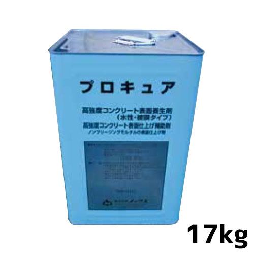 【(株)ノックス】プロキュア [17kg]※個人宅不可