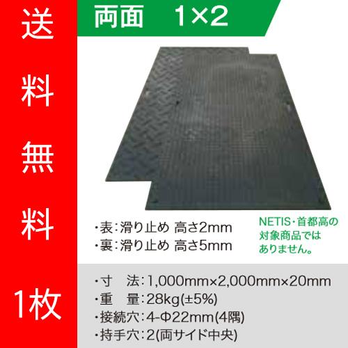 【(株)ウッドプラスチックテクノロジー】樹脂製敷板 Wボード 1m×2m 1枚 [1000×2000ミリ] 両面凸 色:黒