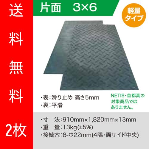 【(株)ウッドプラスチックテクノロジー】軽量樹脂製敷板 Wボード 3尺×6尺 2枚 [910×1820ミリ] 片面凸 色:黒 (固定穴8か所)