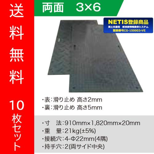 【(株)ウッドプラスチックテクノロジー】樹脂製敷板 Wボード 3尺×6尺 10枚セット [910×1820ミリ] 両面凸 色:黒,NETIS登録商品[CG-150003-VE]