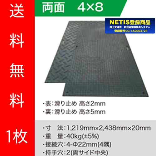【(株)ウッドプラスチックテクノロジー】樹脂製敷板 Wボード 4尺×8尺 1枚 [1219×2438ミリ] 両面凸 色:黒,NETIS登録商品[CG-150003-VE]